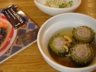 goya_soup.JPG