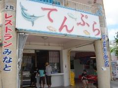 中本鮮魚店さんにて