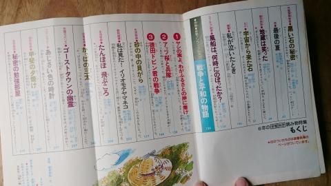 yomitoku_61.JPG